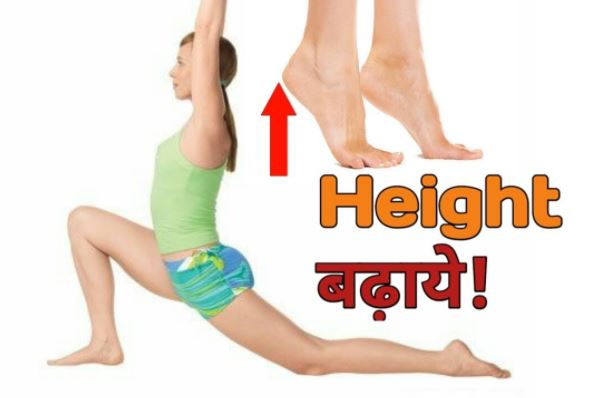 Height Increase Exercises